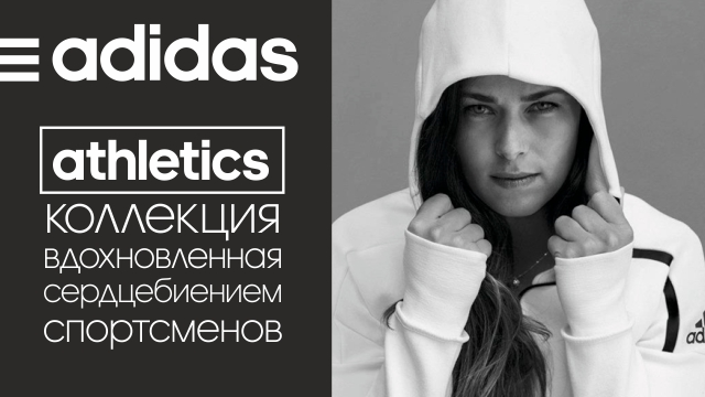 adidas Athletics