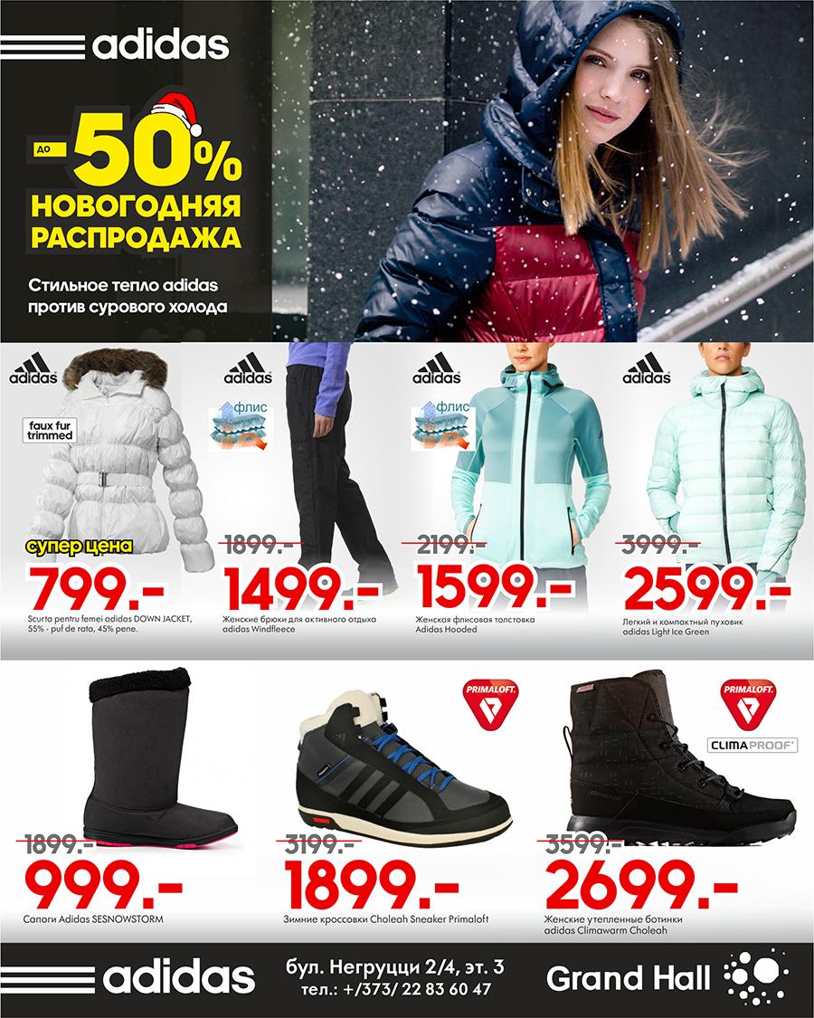 51a49b8ca175 ... спортивные комплекты, удобная технологичная обувь - здесь есть всё  необходимое, чтобы провести эту зиму комфортно и стильно. Еще и со скидкой  до 50%!