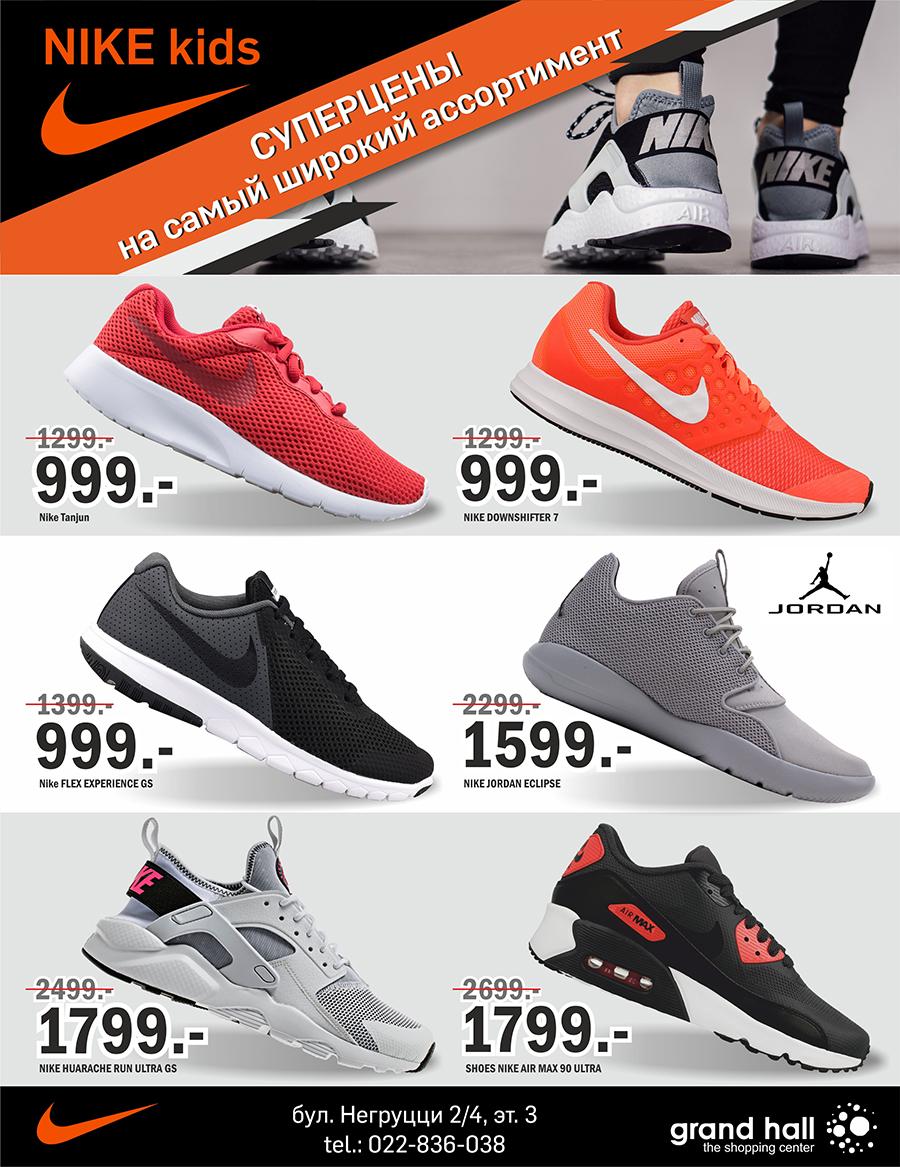 Nike  Лучшие цены на широкий ассортимент обуви   Grand Hall bf70f68cab3