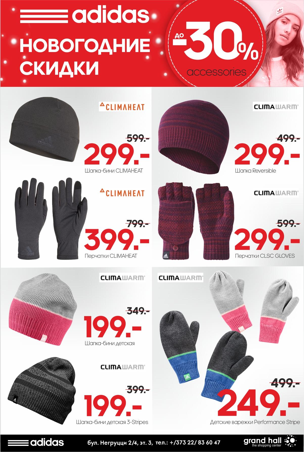 221c92f3f5f5 Торопитесь, в фирменном магазине adidas стартовали новогодние скидки до  30%. Ждем Вас в в ТРЦ Grand Hall, 3