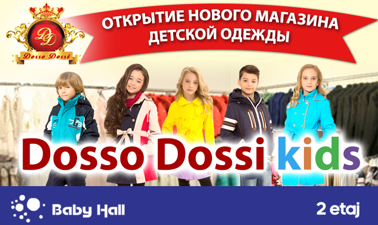 9e9dafda778f Baby Hall  Открытие магазина Dosso Dossi KIDS   Grand Hall
